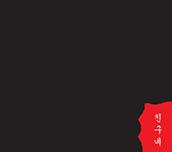 Friend's House Korean logo scroll