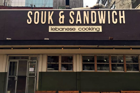 Souk & Sandwich restaurant photo